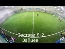 Зайцев Застава-Альтарикс 1.128 кубка РФЛ