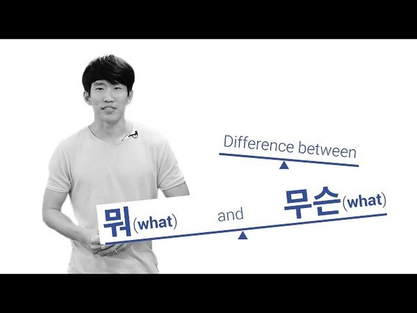 Korean QA - 뭐 무슨 어떤 어느 - Which one to use