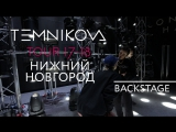 Закулисье тура в Нижнем Новгороде - Елена Темникова (TEMNIKOVA TOUR 17/18)