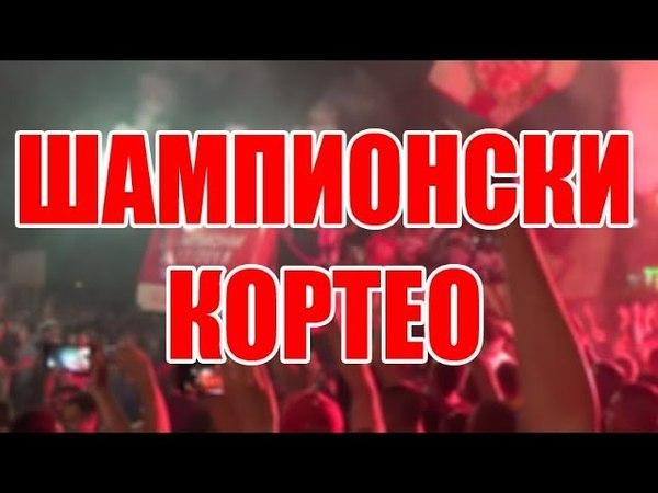 Delije Beograd slavi 29 titulu Korteo Crvena zvezda Voždovac 5 1 19 05 2019