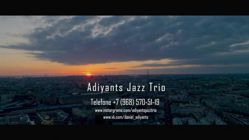 Адиянц Джаз Трио (AJT) Видео-Визитка.Промо