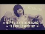 ✵ Я Буду Жить Воровской - Ya Budu Jit Vorovskoy ✵ Azeri Blatnoy Muzika