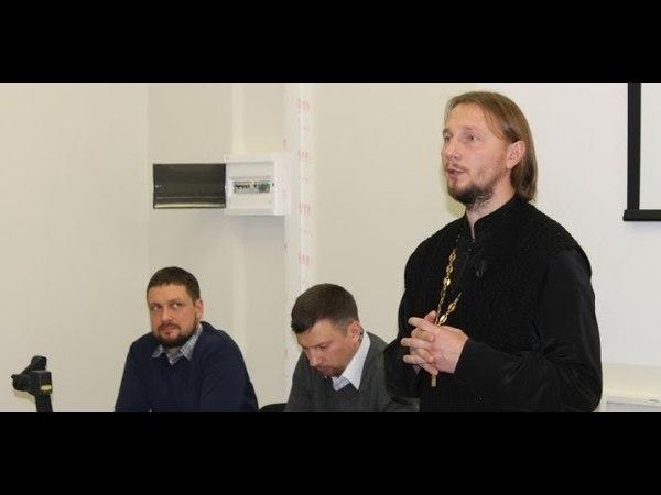 Лекция о. Димитрия Винокурова Христианство и вызовы современности (ДВФУ, 03.12.2013)