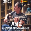 20.01 - ДР Андрея Грейчайника [ДМЦ] @ Ящик