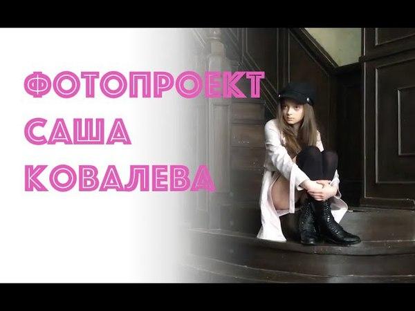 Фотосессия Саша Ковалева фотограф Амир Гумеров