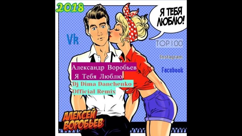 Александр Воробьев - Я Тебя Люблю (Dj Dima Danchenko Official 2018)
