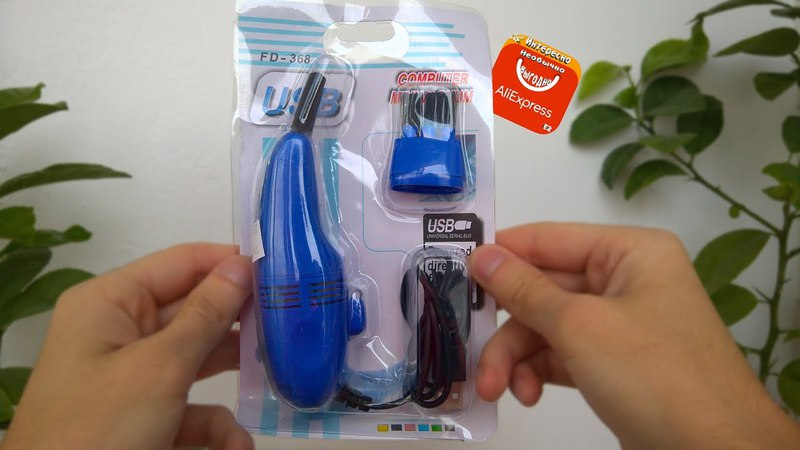 USB-пылесос с Aliexpress