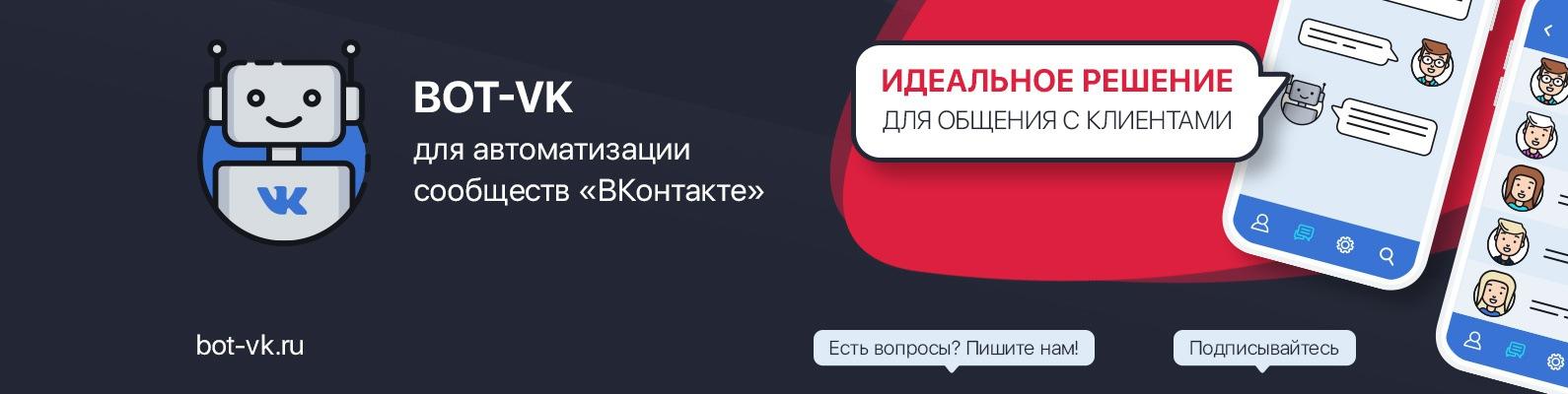 WOOW! БОТ | ВКонтакте
