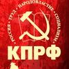 Оренбургское областное отделение КПРФ
