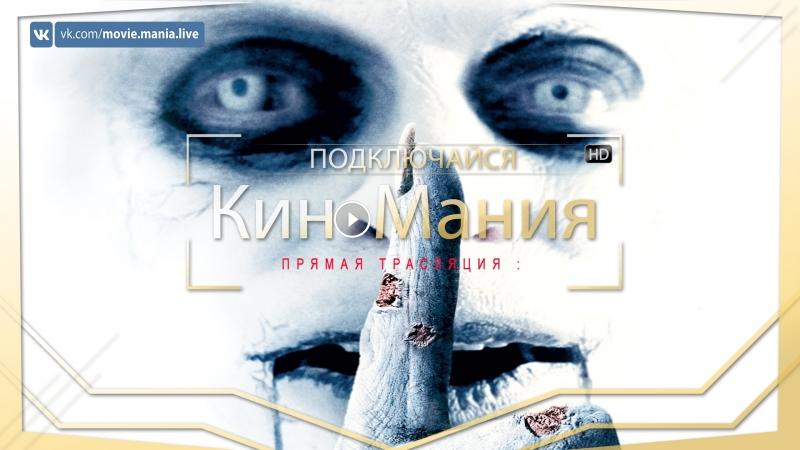 🔴Кино▶Мания HD Мёртвая Тишина Жанр Ужасы 2009