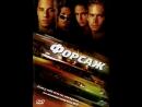 Форсаж The Fast and the Furious, 2001  16+ боевик США, Германия 106 мин.
