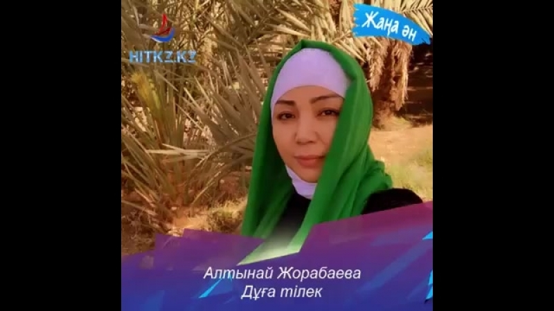 Алтынай Жорабаева Дұға тілек
