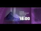 Самые шокирующие гипотезы 9 января на РЕН ТВ