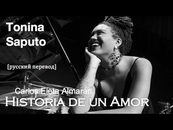 Historia de un Amor Tonina Saputo История любви русский перевод
