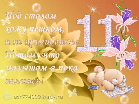 Поздравление мальчику в 11 месяцев 44