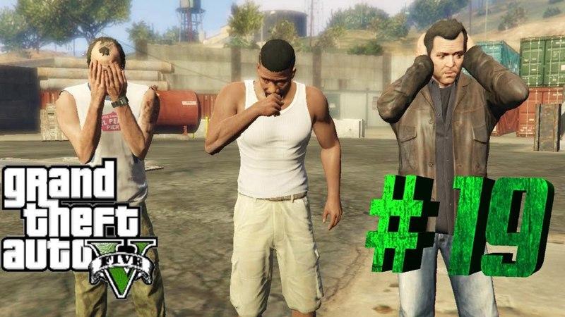 ПОДГОТОВОЧКА Grand Theft Auto V 19 БЕЗ КОММЕНТАРИЕВ