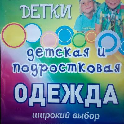 Оксана Савватеева-Власова