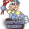 Вскрытие и замена замков Москва и МО
