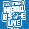 13 ОКТЯБРЯ | М33 | НАЗАД В 90-е. LIVE