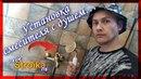 Как установить смеситель Смеситель для ванны
