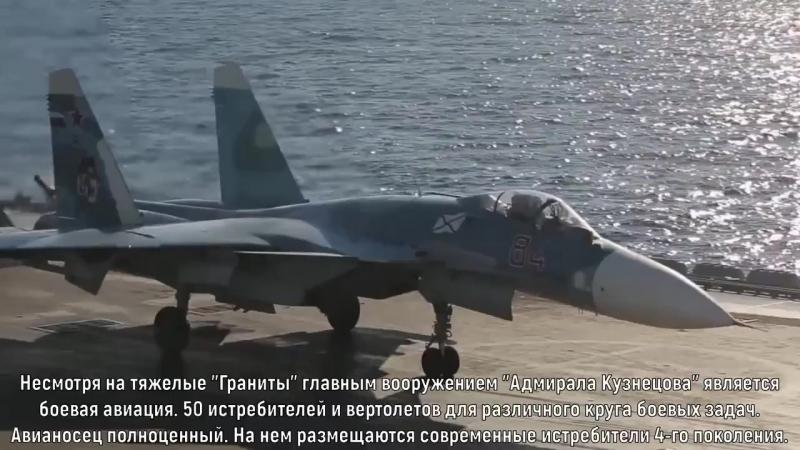Авианесущий крейсер Адмирал Кузнецов является крупнейшим боевым кораблем ВМФ России. Палубная авиация, мощное ПВО и ракеты Грани