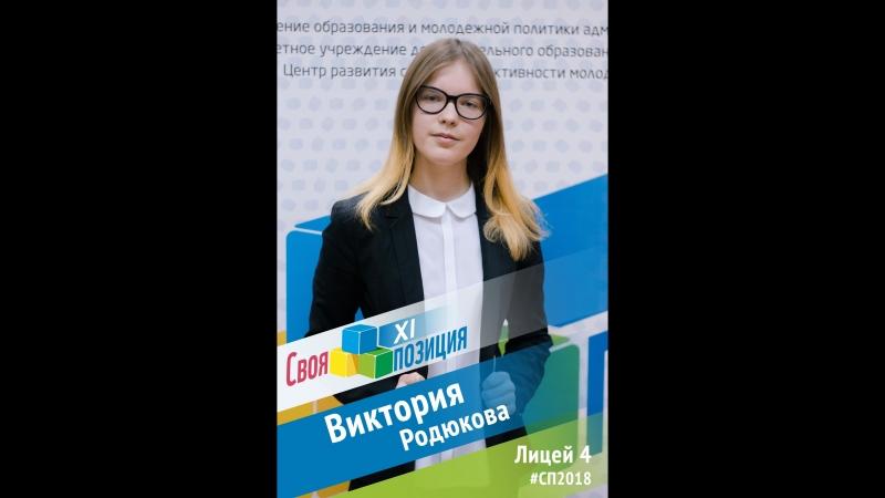 4 Виктория Родюкова