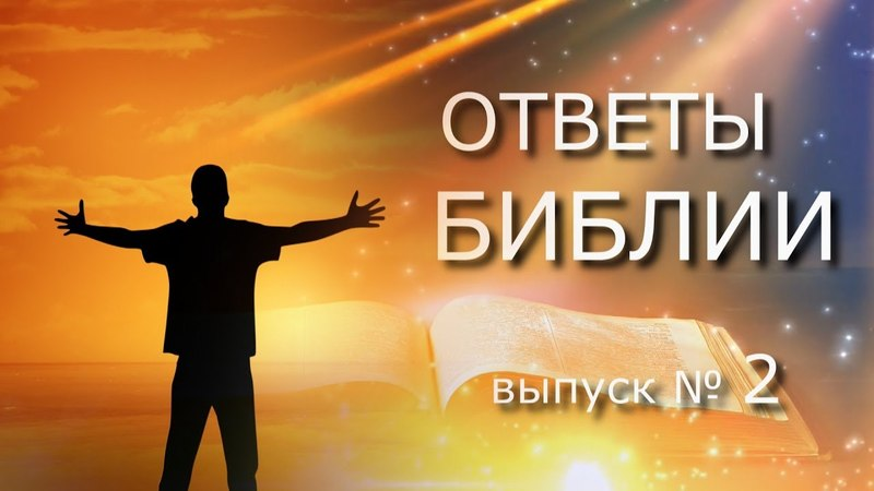 Всё ли в нашей жизни происходит к лучшему? | Ответы Библии | Выпуск № 2