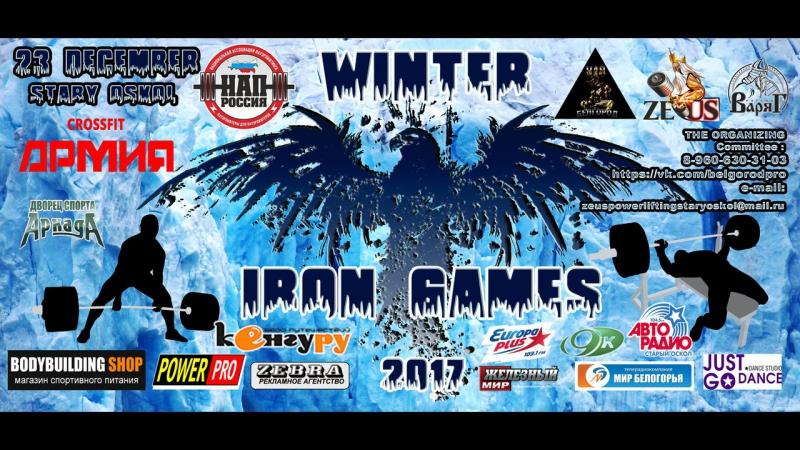 Winter Iron Games (Выступление сборной Валуйских атлетов)