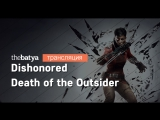 [трансляция] Dishonored: Death of the Outsider