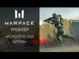 Королевская битва в Warface: играй бесплатно!