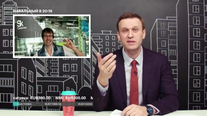Навальный о новом фигуранте расследования про Дерепаску и Приходько