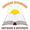 Свободное образование - обучение детей online