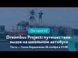 Галия Бердникова || Лекторий Туту.ру