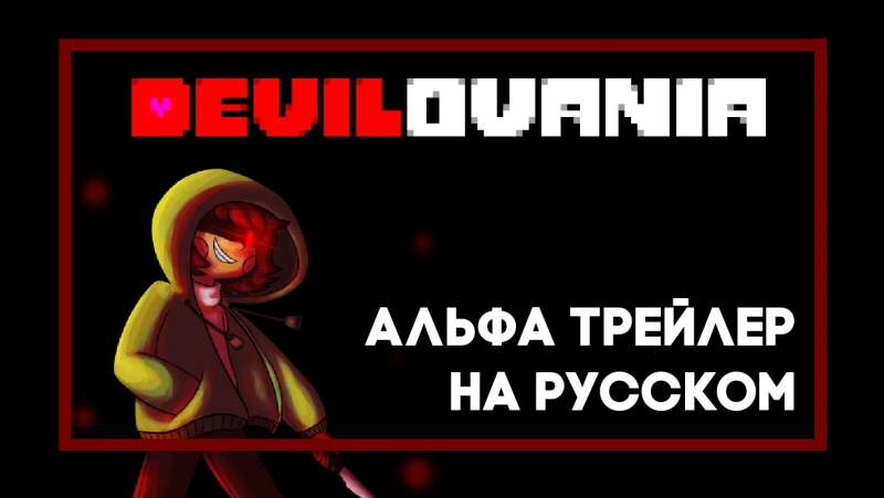 Альфа трейлер битвы с StoryShift Чарой! | DEVILOVANIA Undertale Unitale