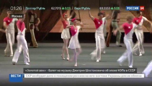 Новости на «Россия 24» • В Большой театр вернулся Золотой век