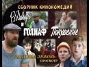 В. Давыдов и Голиаф Покушение Рыпкина любовь (1985)