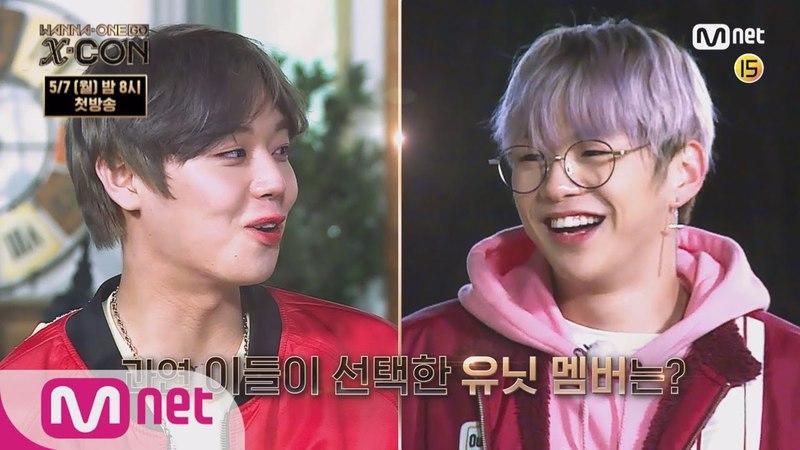 Wanna One Go 워너원 최초 유닛 프로젝트! 워너원GO X-CON 5월 7일 첫방송! 180413 EP.16