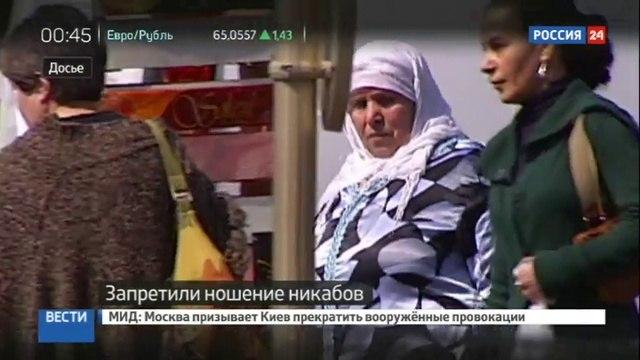 Новости на Россия 24 • Австрийским мусульманкам запретили носить никабы