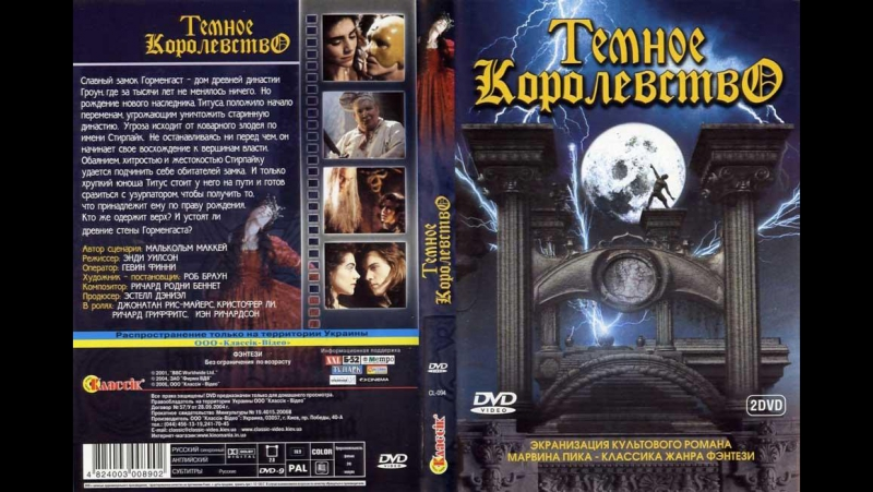 Тёмное Королевство (часть 1) фэнтези детектив приключения