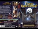 Тёмное Королевство часть 1 фэнтези детектив приключения