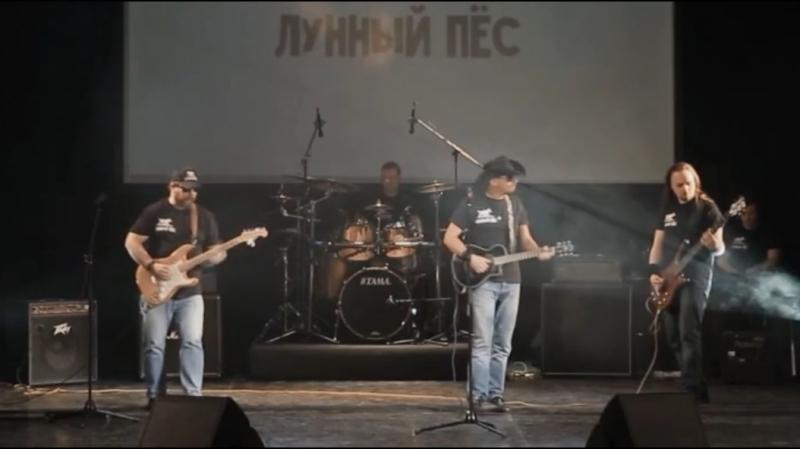 ЛУННЫЙ ПЁС - Папа, не пей!. 2018 год