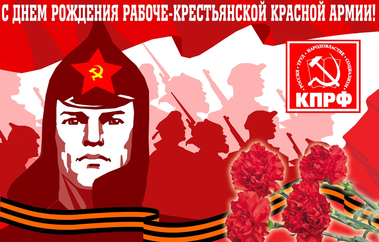 Со 100-летием создания Рабоче-Крестьянской Красной Армии!