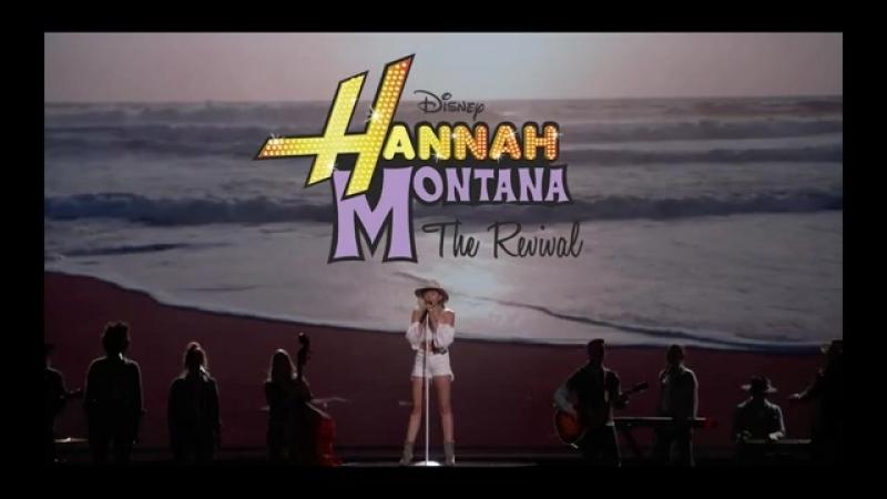 Ханна Монтана Кино 2 Movie <<2019>>