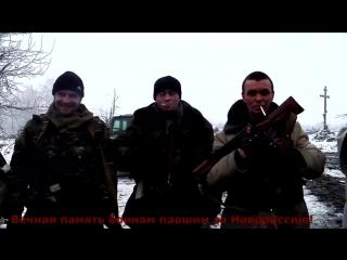 Бои за п. Чернухино.Всем нашим братьям павшим в боях за Новороссию. Вечная память!
