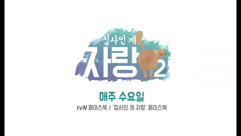 27.12.17 Ким Ёнгук Горд быть дворецким эп.10 (Сезон 2)