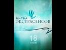 Битва Экстрасенсов 18 сезон 5 выпуск серия
