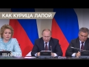 """""""Нарисовал как курица лапой"""". Путин не смог разобрать свои записи"""