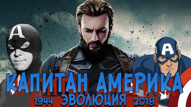 КАПИТАН АМЕРИКА Эволюция в мультфильмах и кино 1944 2018 Marvel