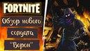 FortNite 19 Обзор нового PVE героя-солдата. Ворон Nevermore Никогда.