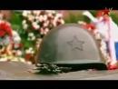 9 мая 2010 Низкий Вам поклон,наши Ветераны!